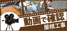 鹿児島市、薩摩川内市、日置市やその周辺のエリア、その他地域の屋根工事を動画で確認