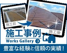 鹿児島市、薩摩川内市、日置市やその周辺のエリア、その他地域の施工事例