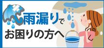 鹿児島市、薩摩川内市、日置市やその周辺エリアで雨漏りでお困りの方へ
