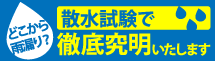 鹿児島市、薩摩川内市、日置市やその周辺エリアの雨漏り対策、散水試験もお任せください