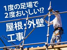 街の屋根やさん鹿児島店では足場の有効活用をお勧めします
