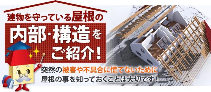 建物を守っている屋根の内部・構造をご紹介