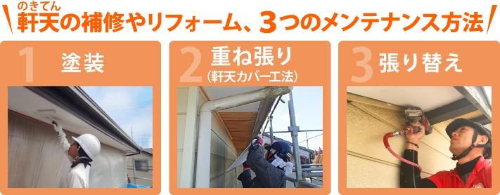 軒天の補修やリフォーム、3つのメンテナンス方法