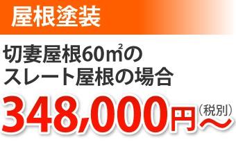 屋根塗装切妻屋根60㎡スレート屋根348000円~