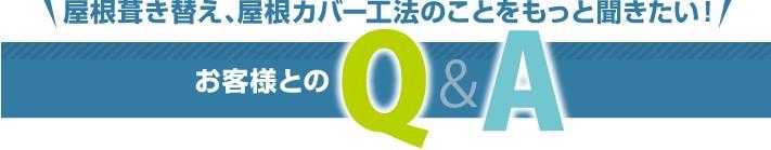 葺き替え、屋根カバー工法に関するQ&A