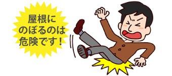 屋根にのぼるのは危険です!
