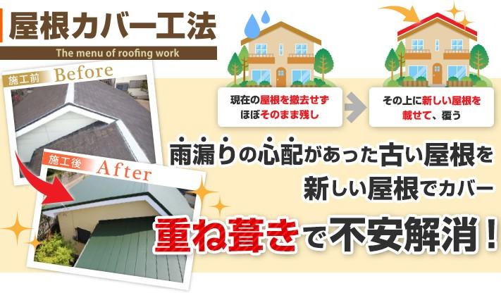 屋根カバー工法:古い屋根を新しい屋根でカバー