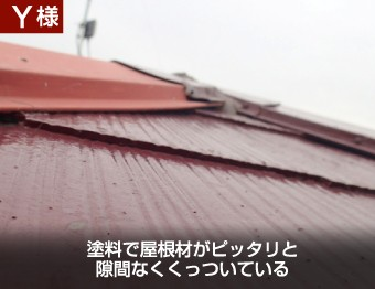 塗料で屋根材がぴったりとくっついてしまっている状態