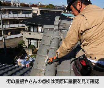 街の屋根やさんの点検は実際に屋根を見て確認
