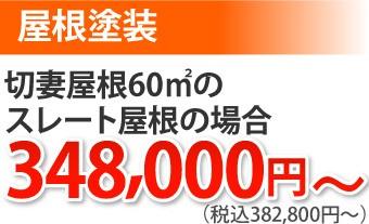 屋根塗装切妻屋根60㎡スレート屋根382800円~