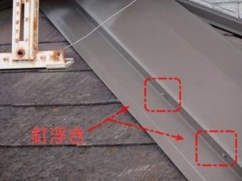 スレート屋根 棟の劣化