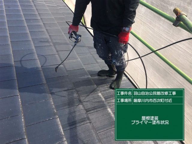 公民館の屋根塗装工事