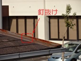 スレート屋根 棟傷み