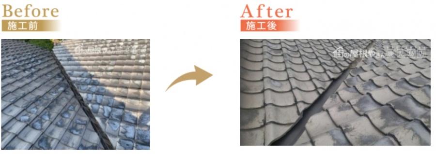 屋根修理ビフォーアフター