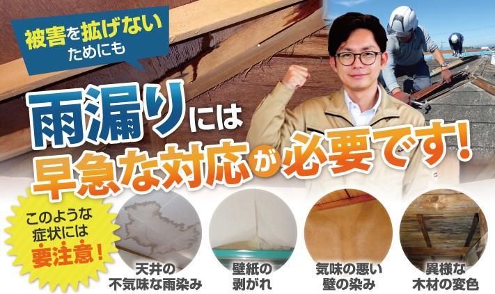 雨漏りの点検・補修は街の屋根やさん鹿児島店にお任せ下さい