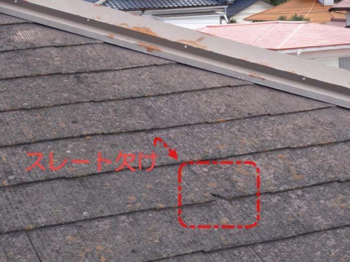 スレート屋根 欠け部分