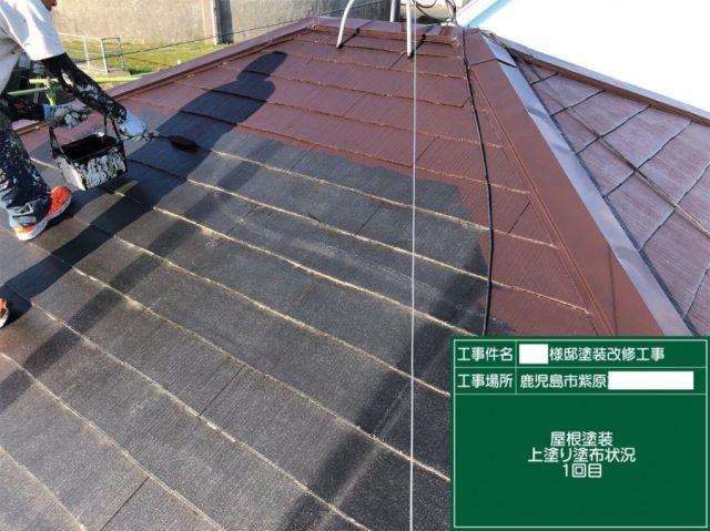 鹿児島市紫原での屋根塗装工事 上塗り塗装