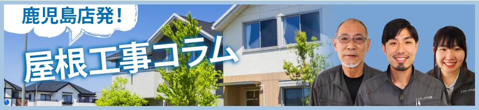 鹿児島市、薩摩川内市、日置市やその周辺エリアの屋根工事コラム