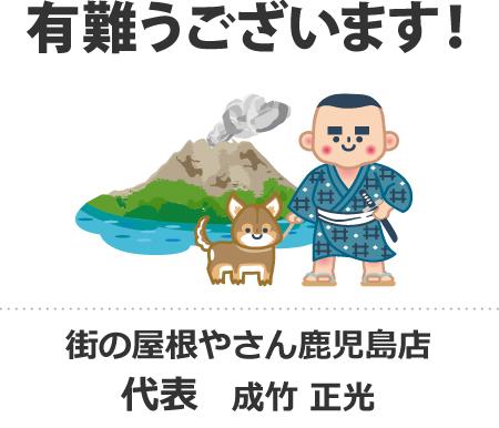 鹿児島名物 西郷隆盛 桜島