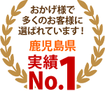 鹿児島市、薩摩川内市、日置市やその周辺エリア、おかげさまで多くのお客様に選ばれています!