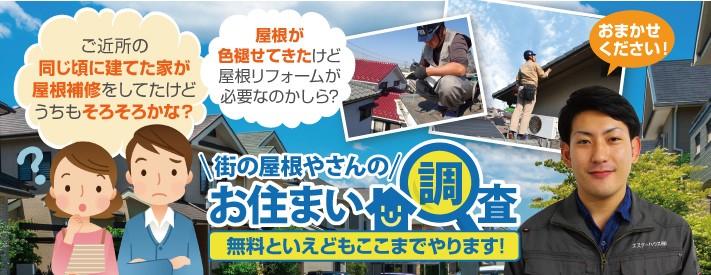 屋根の無料点検は街の屋根やさん鹿児島店へ