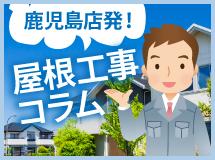 鹿児島市、薩摩川内市、日置市やその周辺エリアその他地域の屋根工事コラム