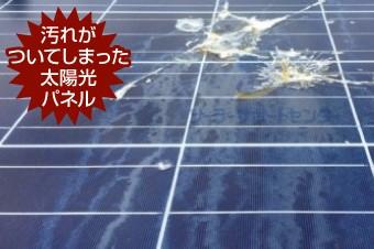 汚れがついてしまった太陽光パネル